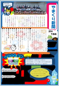 やまくり新聞2014年7月号